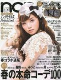 Non-No Magazine [Japan] (April 2010)