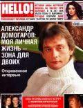Hello! Magazine [Russia] (3 October 2006)