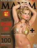 Maxim Magazine [Hungary] (March 2008)