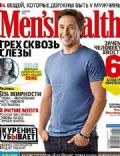 Men's Health Magazine [Russia] (December 2011)