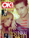 OK! Magazine [Azerbaijan] (May 2012)