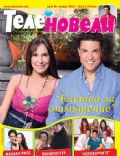 Natalia Streignard, Osvaldo Ríos on the cover of Telenovelas (Bulgaria) - January 2009