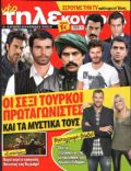 Burak Hakki, Burak Özçivit, Cansel Elcin, Kenan Imirzalioglu, Kivanç Tatlitug, Mehmet Akif Alakurt, Murat Yildirim on the cover of Tilecontrol (Greece) - August 2013