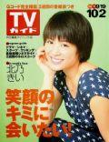 TV Guide Magazine [Japan] (19 September 2009)