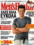 Men's Health Magazine [Greece] (October 2009)