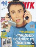 TV Zaninik Magazine [Greece] (11 February 2006)