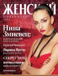 Zhenskiy Peterburg Magazine [Russia] (March 2008)