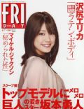 Friday Magazine [Japan] (7 August 2009)