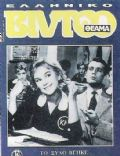 Aliki Vougiouklaki, Dimitris Papamichael on the cover of Elliniko Video Theama (Greece) - March 1959