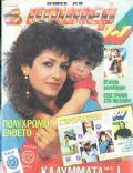 SUPER Magazine [Greece] (September 1986)