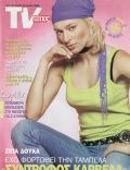 OTHER Magazine [Greece] (29 June 2006)