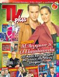 Klemmena oneira, Mirto Avgerinou, Orfeas Papadopoulos on the cover of TV Plus (Greece) - April 2014