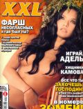 XXL Magazine [Russia] (October 2011) - Add Pictorial