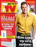7 Days TV Magazine [Greece] (24 October 2009)