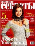 Zhenskiye Sekrety Magazine [Russia] (December 2005)
