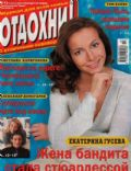 Ekaterina Guseva on the cover of Otdohni (Russia) - March 2003
