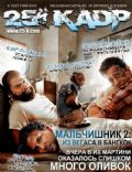 25 Kadr Magazine [Russia] (1 March 2011)