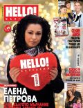 Hello! Magazine [Bulgaria] (15 December 2011)