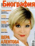 Vera Alentova on the cover of Biography (Russia) - December 2009
