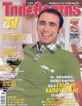 Tiletheatis Magazine [Greece] (4 February 2006)