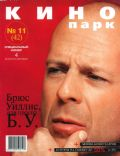 Bruce Willis on the cover of Kino Park (Russia) - November 2000