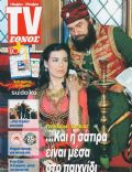 TV Ethnos Magazine [Greece] (6 November 2005)