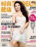 Trends Health Magazine [China] (November 2011)