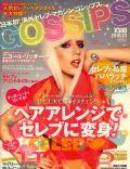 Gossips Magazine [Japan] (March 2010)
