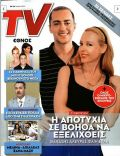 Fay Ksila, Thanasis Alevras on the cover of TV Ethnos (Greece) - July 2011