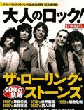 Bill Wyman, Brian Jones, Charlie Watts, George Harrison, John Lennon, Keith Richards, Mick Jagger, Paul McCartney, Ringo Starr, Ron Wood, The Rolling Stones on the cover of Otona (Japan) - March 2012