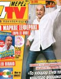 7 Days TV Magazine [Greece] (25 February 2012)