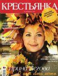 Krestyanka Magazine [Russia] (November 2009)