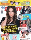 Athina Oikonomakou, Klemmena oneira on the cover of TV Zaninik (Greece) - June 2014