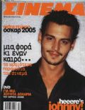 on the cover of Other (Czech Republic) - May 2005