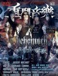 Painkiller Magazine [China] (January 2009)