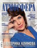 Atmosfera Magazine [Russia] (February 2012)