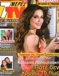7 Days TV Magazine [Greece] (3 September 2011)