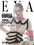 EVA Magazine [Bulgaria] (April 2010)