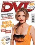 Total DVD Magazine [Russia] (February 2007)
