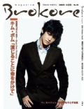 Brokore Magazine [Japan] (October 2009)