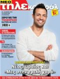 Tilecontrol Magazine [Greece] (23 May 2009)
