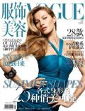 Vogue Magazine [China] (July 2008)