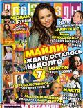 Vse Zvezdy Magazine [Russia] (March 2009)