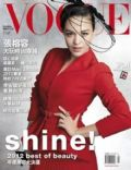 Zhang Rong Rong on the cover of Vogue (Taiwan) - December 2012