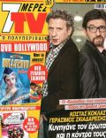 7 Days TV Magazine [Greece] (11 February 2012)