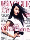 Vogue Magazine [China] (February 2008)