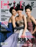 Elle Magazine [China] (September 2008)