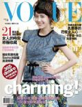 Hye-sun Koo on the cover of Vogue (Taiwan) - July 2009