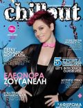 Chillout Magazine [Greece] (May 2012)