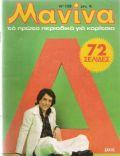 Manina Magazine [Greece] (19 July 1974)